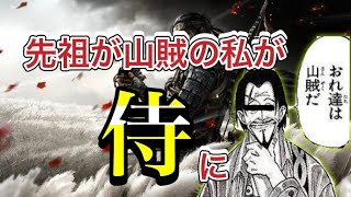【Ghost of Tsushima #1】山賊が侍になる物語