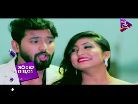 Eka Shayar Ra Surila Shayari | Ankita, Jay | Entertainment News | Tarang Music