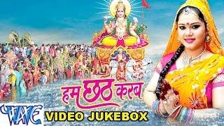 हम छठ करब - Anu Dubey - Ham Chhath Karab - Video JukeBOX - Bhojpuri Chhath Geet 2021