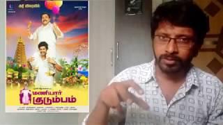 Maniyar Kudumbam – Review