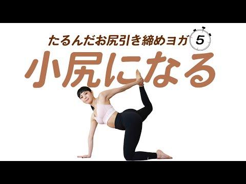 04【小尻になるヨガ】5分のゆったりヒップアップトレーニングでおしりを上げる!