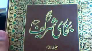 Hazrat Fatima ki wafat حضرت فاطمۂ کی وفات