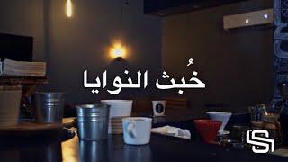 ( official video clip ) شروات الحي - خبث النوايا