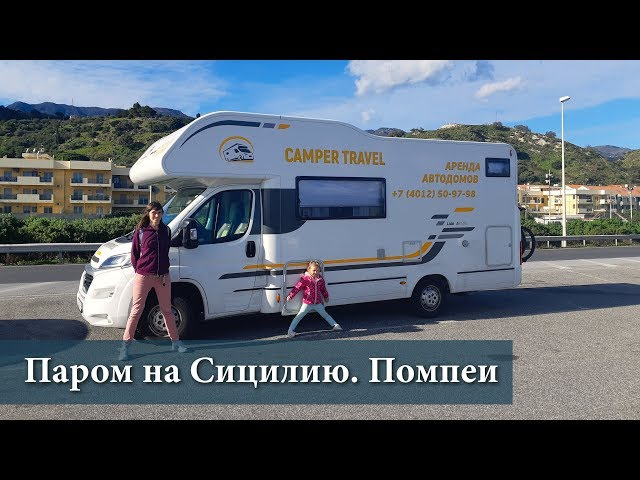 До Сицилии своим ходом. Помпеи на автодоме / CamperTravel