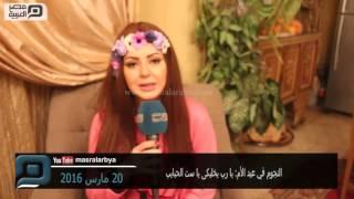 مصر العربية | النجوم في عيد الأم: يا رب يخليكى يا ست الحبايب