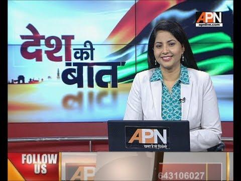 APN Desh Ki Baat With Editor in Chief Rajshri Rai as of 21/11/2017