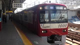 京急新1000形1201編成 ✈︎急行羽田空港行き 京急品川駅発車