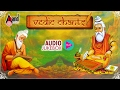 Vedic Chants| Sanskrit  Juke Box| Composed By : Venkataramana