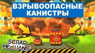 ОБНОВЛЕНИЕ 0.3.1 - ВЗРЫВООПАСНЫЕ КАНИСТРЫ !!! МУЛЬТИК В СКРАПА МЕХАНИК !!! СКАЧАТЬ Scrap Mechanic !!
