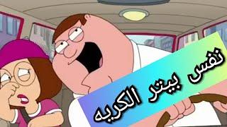 Family guy نفس بيتر الكريه