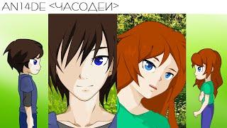 Часодеи | Василиса и Фэш | В лесу