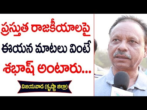 Senior Citizens About AP Politics | Chandrababu | Ys Jagan | Pawan Kalyan | Vijayawada Public Talk