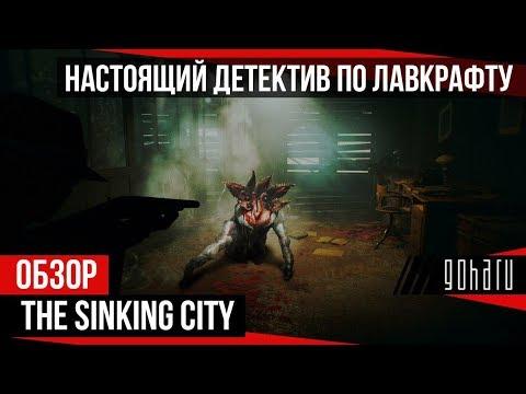 THE SINKING CITY — НАСТОЯЩИЙ ДЕТЕКТИВ ПО ЛАВКРАФТУ