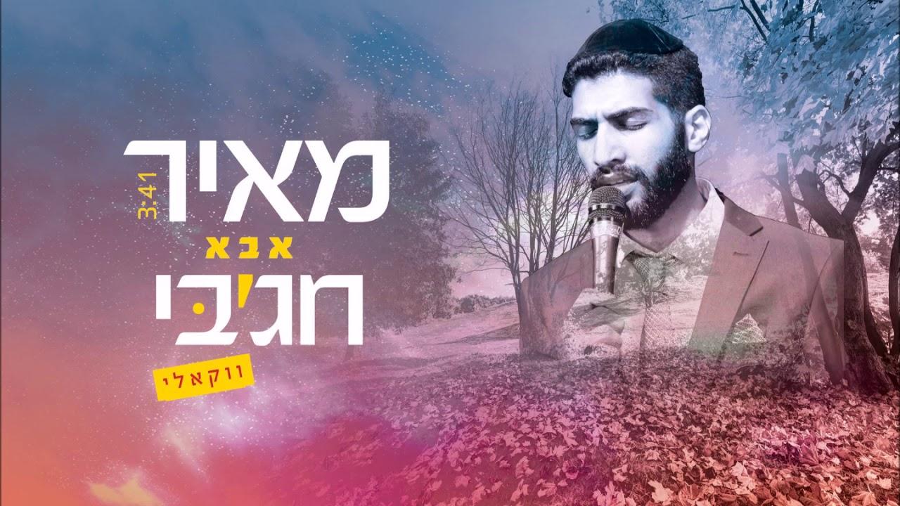 אבא - אברהם פריד וארי היל // Abba Avraham Fried & Ari Hill מאיר חג'בי (קאבר) ווקאלי