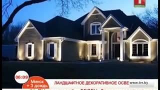 видео Архитектурное освещение частных коттеджей