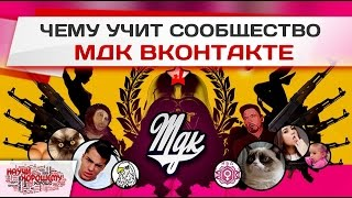 чему учит сообщество МДК ВКонтакте?