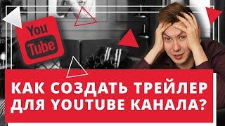 Как сделать трейлер Youtube канала? Советы начинающим ютуберам! Раскрутка продвижение бизнеса ютуб