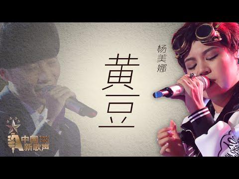 【选手片段】杨美娜《黄豆》《中国新歌声》第11期 SING!CHINA EP.11 20160923 [浙江卫视官方超清1080P]