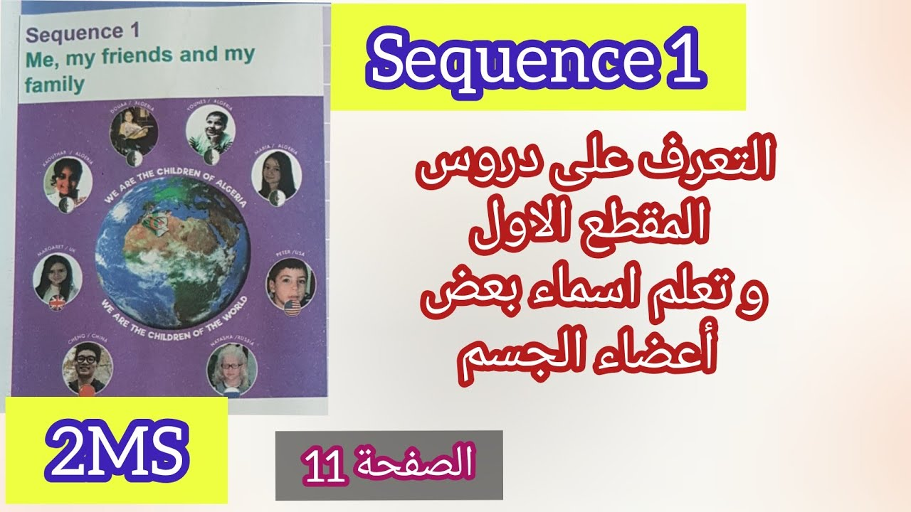 Sequence 1/ Me, My Friends and My Family / body parts / أعضاء الجسم . الصفحة11
