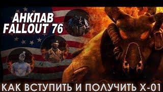 Fallout 76 - AНКЛАВ! Как вступить и получить X-01?