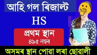 HS Result 2019//HS And HSLC Results 2019 in Assam//HS And HSLC Results Motivation Video