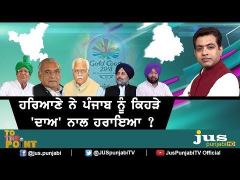 CWG Gold Coast: Where Punjab lacks?    To The Point    KP Singh    Jus Punjabi