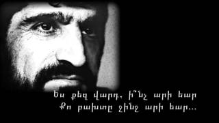 Harout Pamboukjian - Gnum Es (with lyrics)