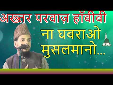 Akhtar Parwaz Habibi || ना घबराओ मुसलमानो  Motivational Naat 2017..Kolkata