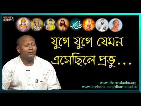 Sri Sri Thakur Anukul Chandra Song | Dharmakatha | Yuge Yuge Jemon Esechile Provu