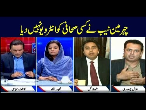 Off The Record | Kashif Abbasi | ARYNews | 22 May 2019