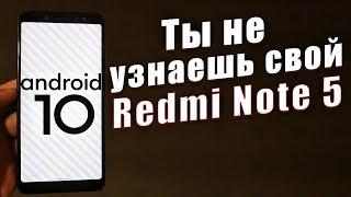 Установил Android 10 на Xiaomi Redmi Note 5 | СУПЕР БЫСТРАЯ ПРОШИВКА