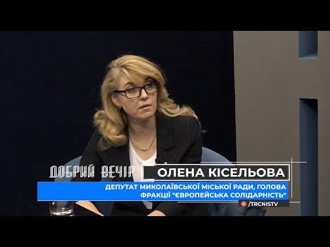 ТРК НІС-ТВ: Добрий вечір 23.09.20 Олена Кісельова про свій округ, кандидатів