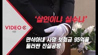 [Video C] 만삭아내 사망 보험금 95억을 둘러싼 진실공방 '살인이냐, 실수냐'