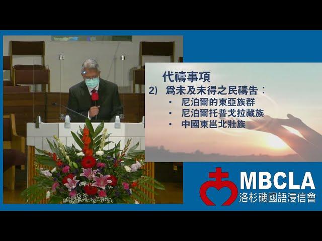 洛杉磯國語浸信會 2021 9_19 Mandarin Worship Service from Mandarin Baptist Church of Los Angeles