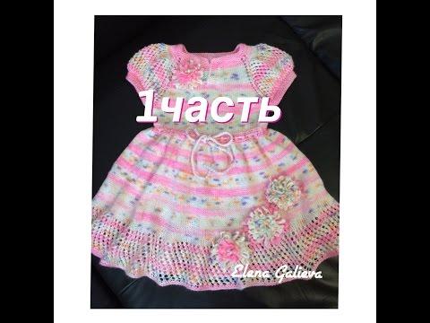 """Детское платье  """"Цветочная нежность"""" 1 ЧАСТЬ Мастер-КЛАСС(подробный)"""