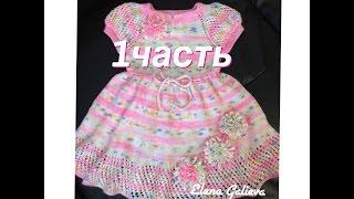 Детское платье  ''Цветочная нежность'' 1 ЧАСТЬ Мастер-КЛАСС(подробный)