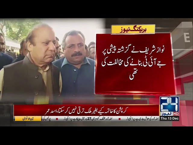 Supreme Court Forms Another JIT For Nawaz Sharif | 13 Dec 2018 | 24 News HD