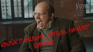Кинокритик Бурунов о