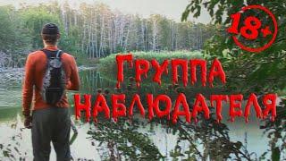 Группа Наблюдателя / триллер, ужасы, психоделическая драма, 18+