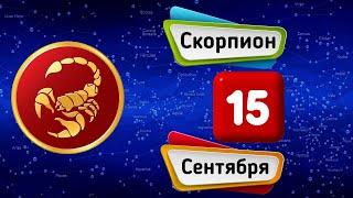 Гороскоп на завтра /сегодня 15 Сентября /СКОРПИОН /Знаки зодиака /Ежедневный гороскоп на каждый день