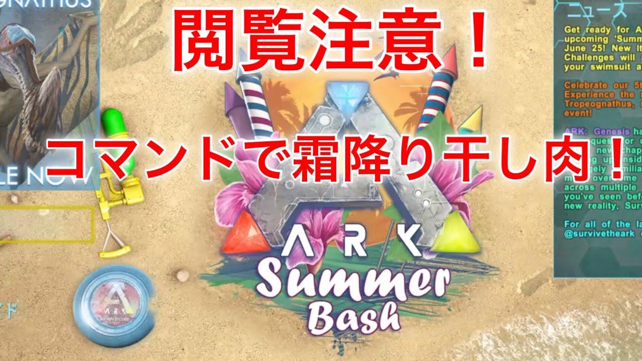 【ARK survival evolved】イベントSummerBashを楽しもう! 霜降り干し肉のコマンド紹介!