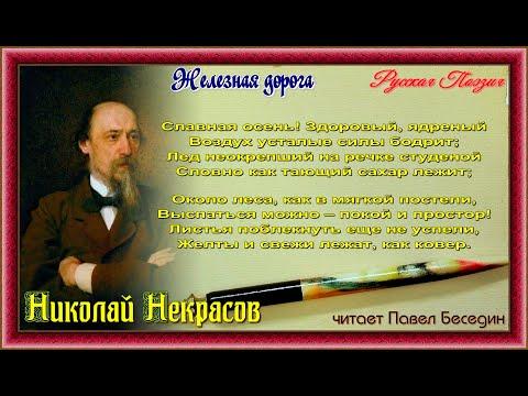 Железная дорога — Николай Некрасов— читает Павел Беседин