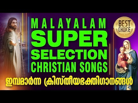 OLD IS GOLD  | ഓള്ഡ് ഈസ് ഗോള്ഡ് | Super Hit Malayalam Christian Devotional Songs Non Stop |