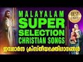 Super Hit Malayalam Christian Devotional Songs Non Stop | The Father Album Full Songs video