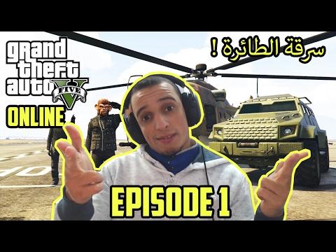 GTA 5 online Morocco Gamer ep1 سرقة الطائرة مع الأصدقاء