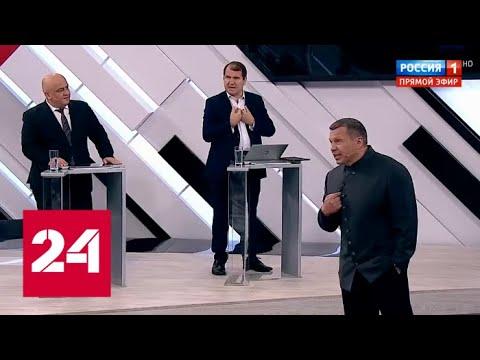Владимир Соловьев выгнал украинского гостя из студии в прямом эфире - Россия 24