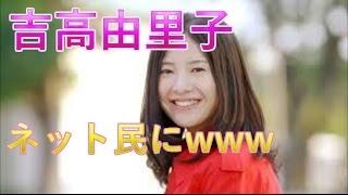 女優の吉高由里子が久々に主演をしている連続ドラマ『東京タラレバ娘』...