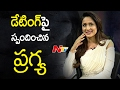 Pragya Jaiswal About Dating & Rumors In Tollywood || Ntv video