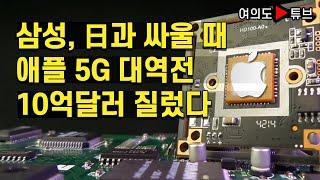 [여의도튜브] 삼성, 日과 싸울때 애플 5G대역전 10억달러 질렀다