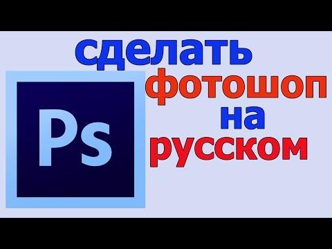 Как сделать фотошоп на русском | как перевести фотошоп на русский язык